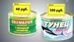 Подмена рыбы в консервах