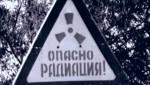Радиация в жилом дворе