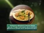 Эксперимент. Проверяем вес порций в ресторанах